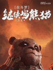 在斗罗继续当熊猫