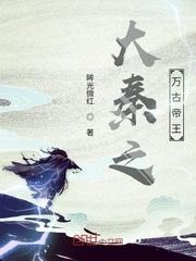 大秦之万古帝王
